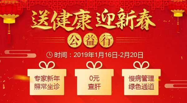 送健康·迎新春:河南省医药研究院附属医院0元肝病检查重磅来袭!