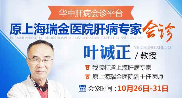 一号难求的上海肝病专家叶诚正教授来河南省医药院附属医院会诊了