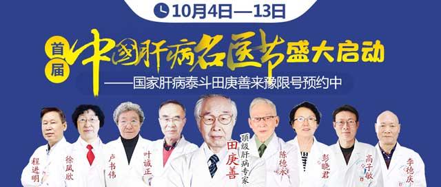 中国肝病医师节