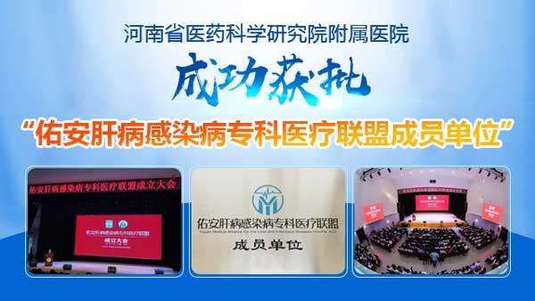 河南省医药科学研究院附属医院成功获批\佑安肝病医疗专业联盟单位\