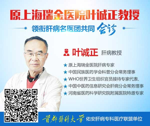 河南省医药院附属医院特邀原上海瑞金医院肝病专家叶诚正来院会诊
