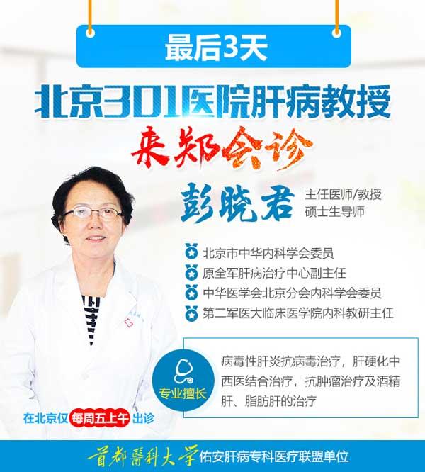 看肝病、约名医,北京301医院肝病教授彭晓君会诊进行中
